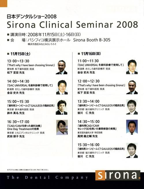shirona.jpg